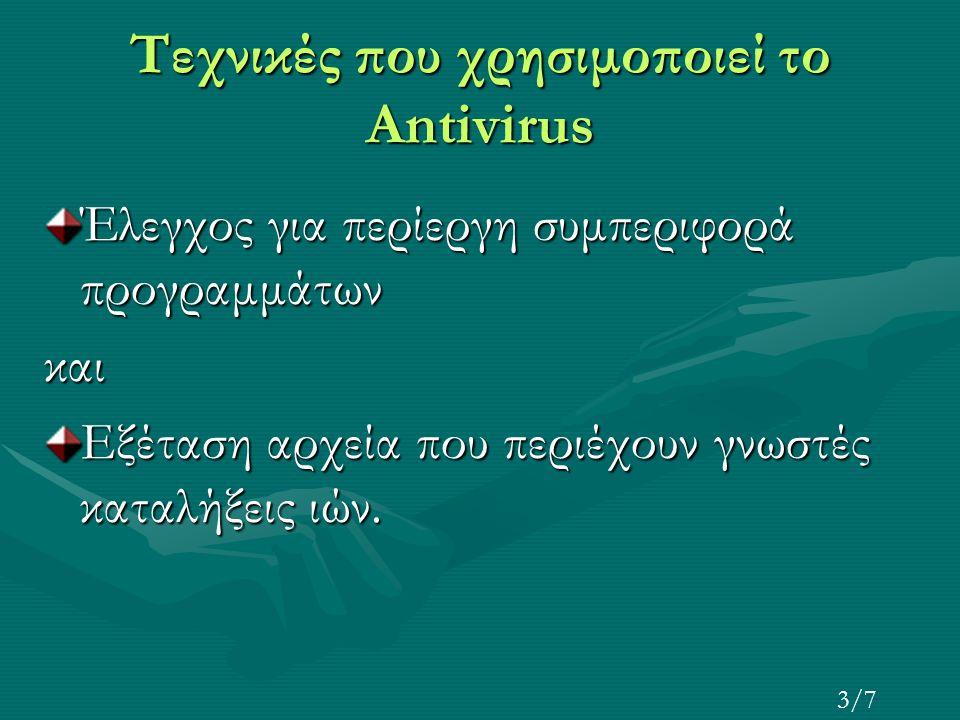 Ενδεικτικές τιμές Antivirus Norton antivirus 36.00 € Nod32 37.00 € Mcaffe 40.00 € Kaspersky 41.65 € Panda internet security 54.00€ 4/7