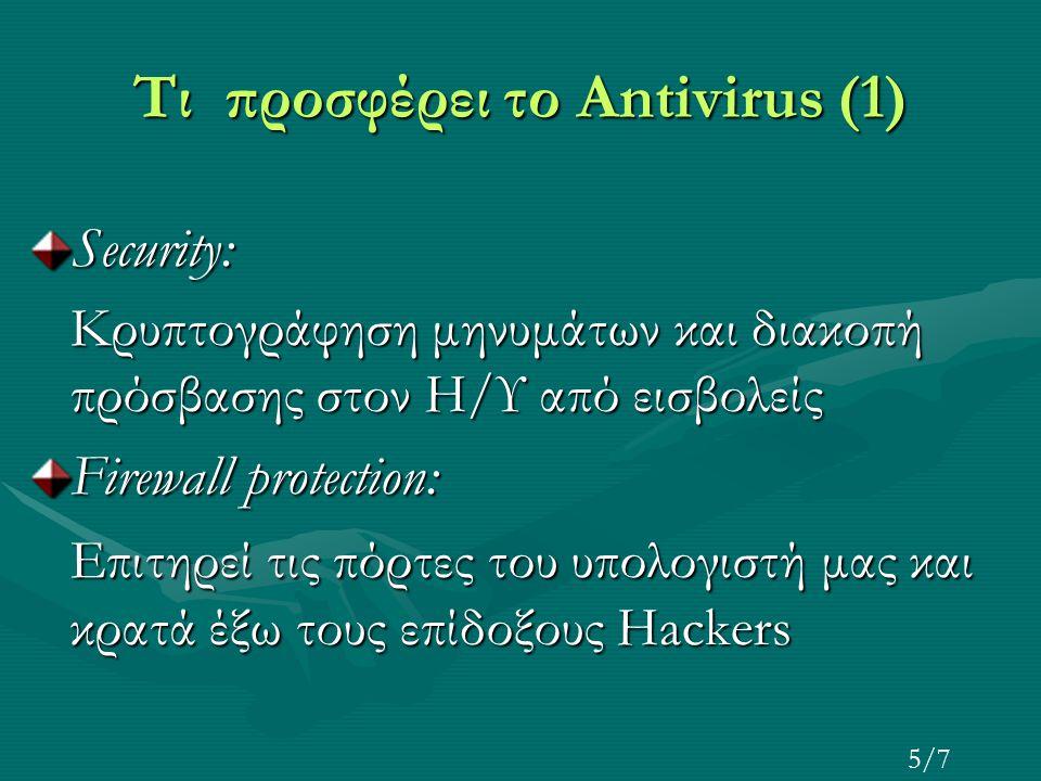 Τι προσφέρει το Antivirus (2) Program control: έλεγχος πρόσβασης προγράμματος στο Internet Identity protection: Προστασία των προσωπικών πληροφοριών Antivirus protection: προστασία από ιούς 6/7
