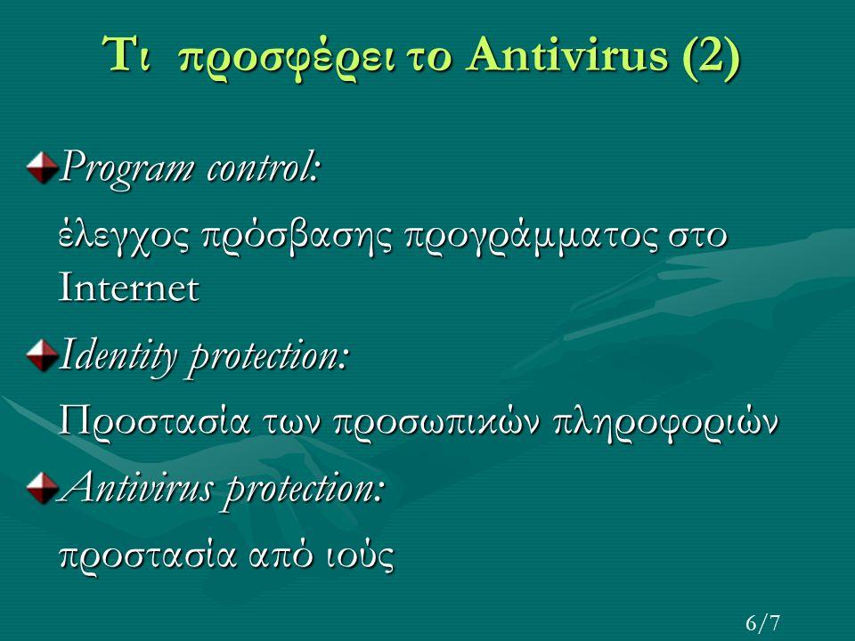 Γιατί κολλάμε ιούς αφού έχουμε Antivirus; Κι όμως.