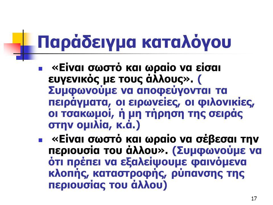17 Παράδειγμα καταλόγου  «Είναι σωστό και ωραίο να είσαι ευγενικός με τους άλλους». ( Συμφωνούμε να αποφεύγονται τα πειράγματα, οι ειρωνείες, οι φιλο