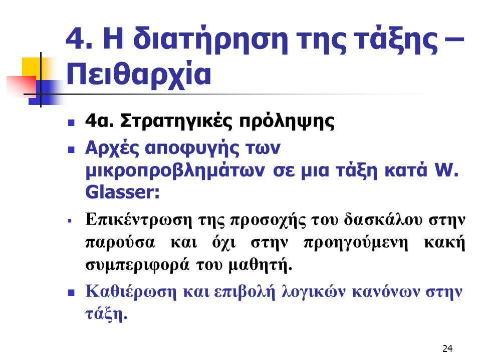 24 4. Η διατήρηση της τάξης – Πειθαρχία  4α. Στρατηγικές πρόληψης  Αρχές αποφυγής των μικροπροβλημάτων σε μια τάξη κατά W. Glasser:  Επικέντρωση τη
