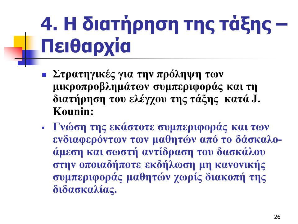 26 4. Η διατήρηση της τάξης – Πειθαρχία  Στρατηγικές για την πρόληψη των μικροπροβλημάτων συμπεριφοράς και τη διατήρηση του ελέγχου της τάξης κατά J.