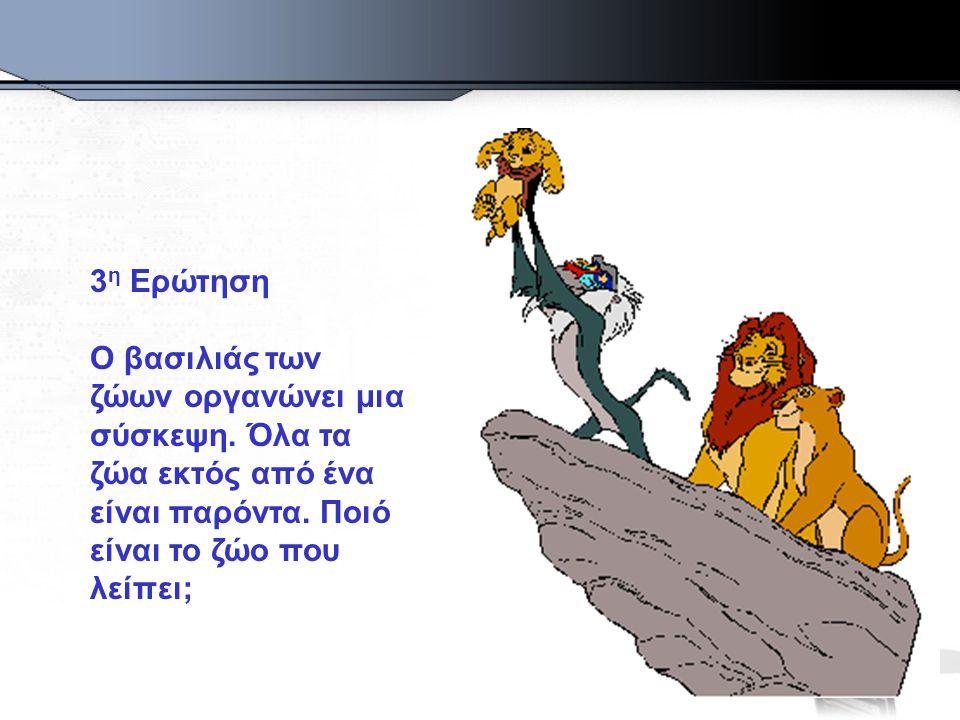 3 η Ερώτηση Ο βασιλιάς των ζώων οργανώνει μια σύσκεψη.