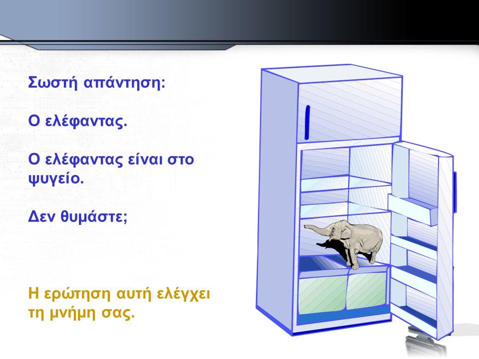 Σωστή απάντηση: Ο ελέφαντας. Ο ελέφαντας είναι στο ψυγείο.
