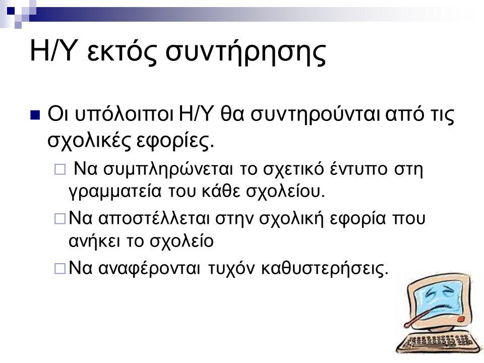 H/Y εκτός συντήρησης  Οι υπόλοιποι Η/Υ θα συντηρούνται από τις σχολικές εφορίες.