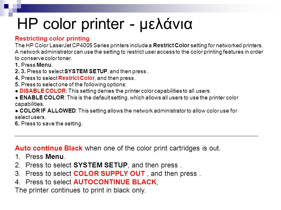 HP color printer - μελάνια Restricting color printing The HP Color LaserJet CP4005 Series printers include a Restrict Color setting for networked printers.