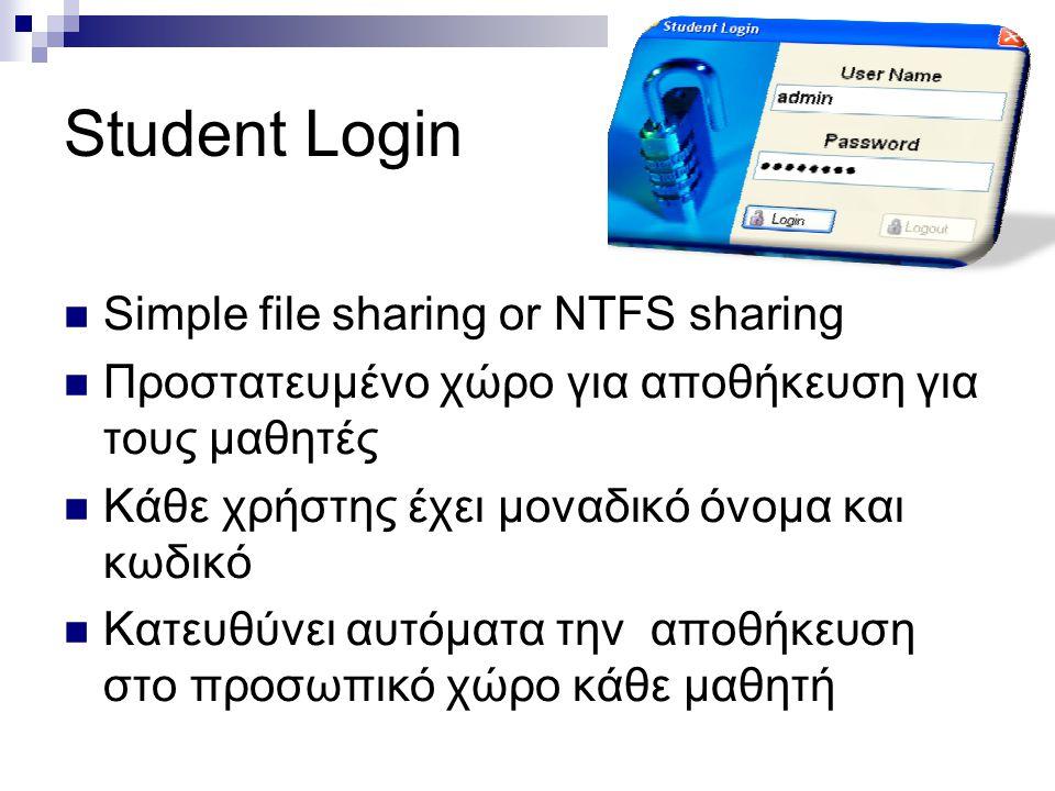 Student Login  Simple file sharing or NTFS sharing  Προστατευμένο χώρο για αποθήκευση για τους μαθητές  Κάθε χρήστης έχει μοναδικό όνομα και κωδικό  Κατευθύνει αυτόματα την αποθήκευση στο προσωπικό χώρο κάθε μαθητή