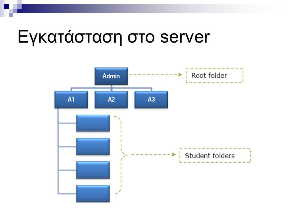 Εγκατάσταση στο server