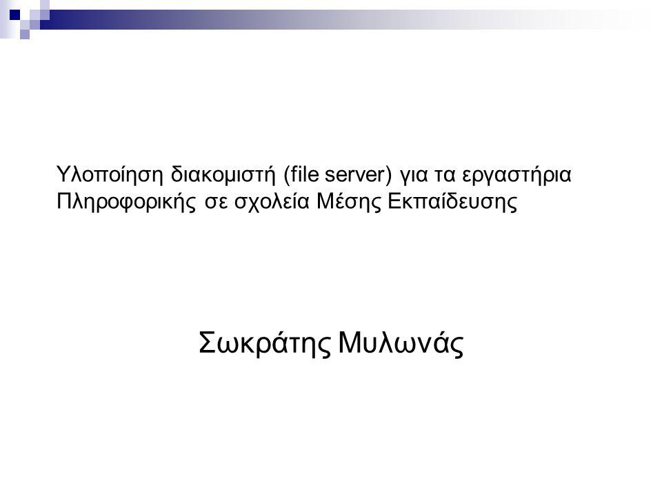Υλοποίηση διακομιστή (file server) για τα εργαστήρια Πληροφορικής σε σχολεία Μέσης Εκπαίδευσης Σωκράτης Μυλωνάς