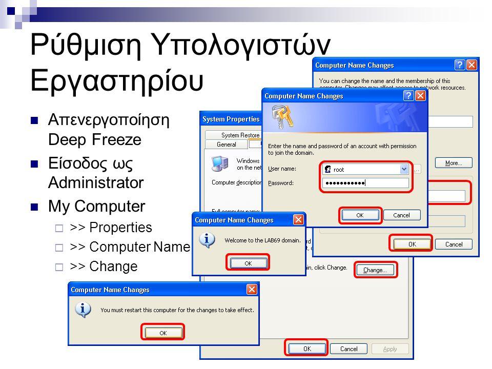 Ρύθμιση Υπολογιστών Εργαστηρίου  Απενεργοποίηση Deep Freeze  Είσοδος ως Administrator  My Computer  >> Properties  >> Computer Name  >> Change