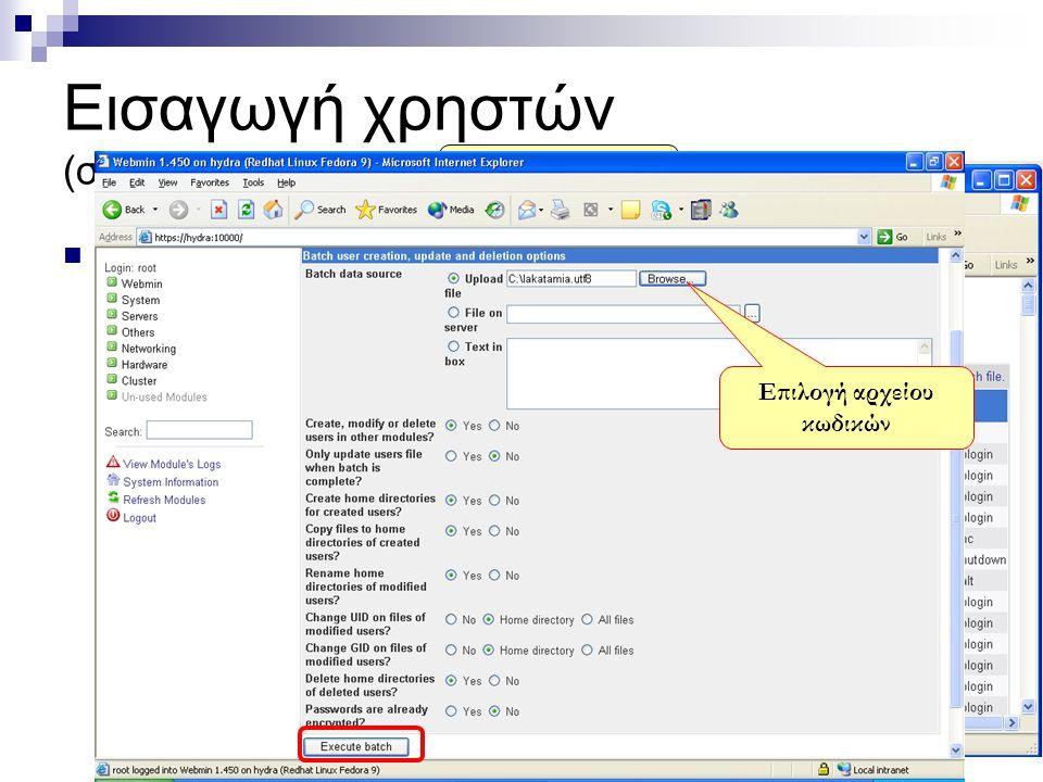 Εισαγωγή χρηστών (συνέχεια…)  Διαχείριση μέσω ιστοσελίδας Webmin Encoding UTF8 Επιλογή αρχείου κωδικών