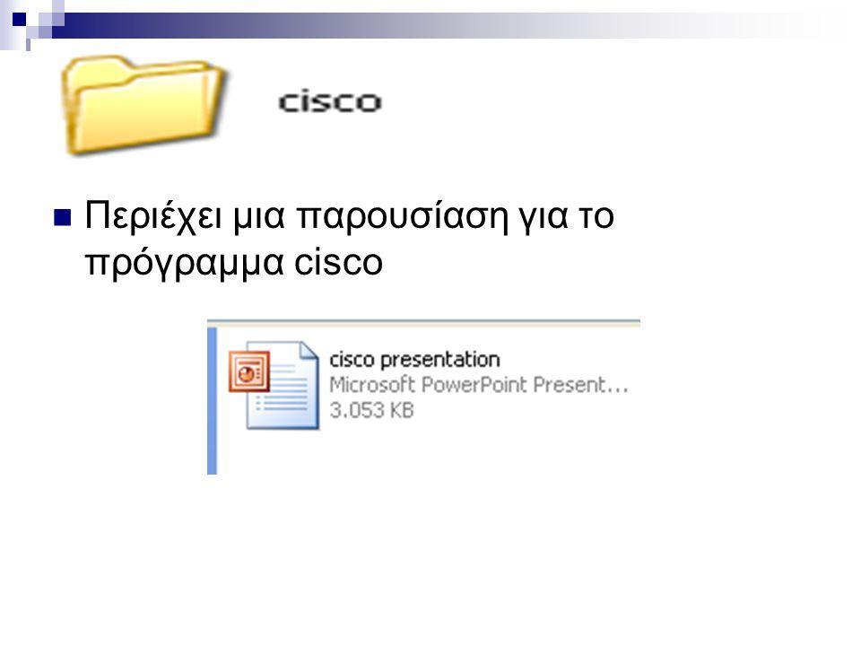  Περιέχει μια παρουσίαση για το πρόγραμμα cisco