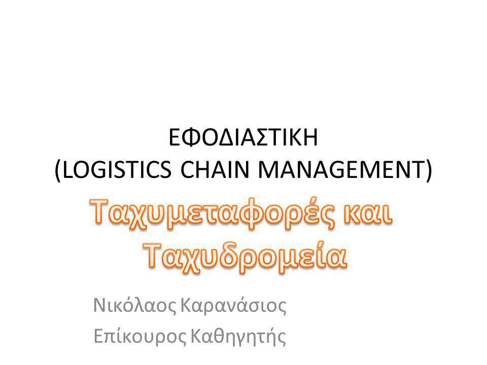 Μεταφορές και Logistics • Η απελευθέρωση των ταχυδρομικών υπηρεσιών.