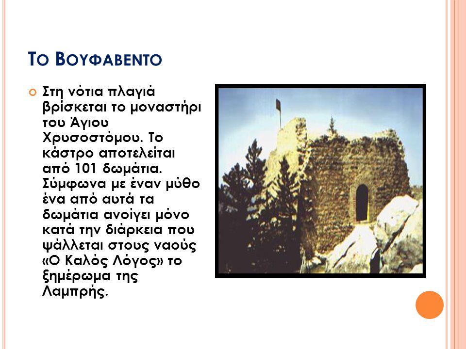 Τ Ο Β ΟΥΦΑΒΕΝΤΟ Στη νότια πλαγιά βρίσκεται το μοναστήρι του Άγιου Χρυσοστόμου. Το κάστρο αποτελείται από 101 δωμάτια. Σύμφωνα με έναν μύθο ένα από αυτ