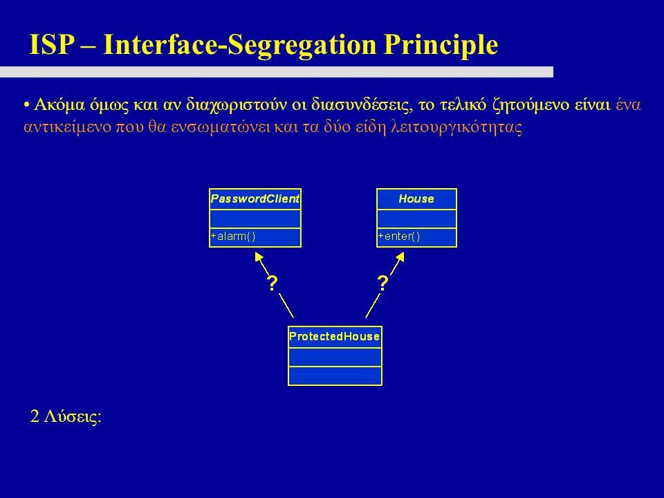 ISP – Interface-Segregation Principle • Ακόμα όμως και αν διαχωριστούν οι διασυνδέσεις, το τελικό ζητούμενο είναι ένα αντικείμενο που θα ενσωματώνει και τα δύο είδη λειτουργικότητας 2 Λύσεις: