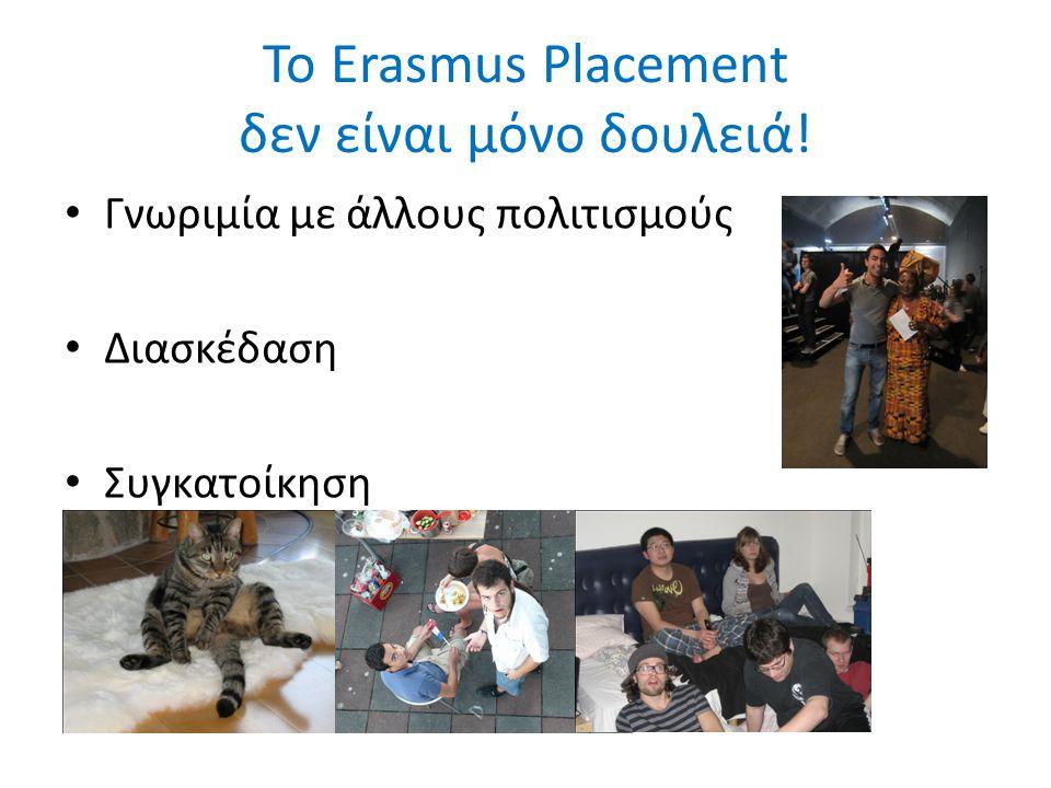 Το Erasmus Placement δεν είναι μόνο δουλειά.