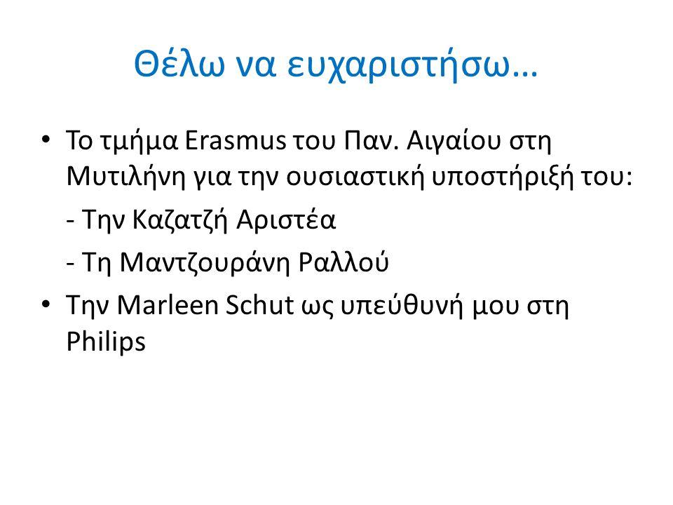 Θέλω να ευχαριστήσω… • Το τμήμα Erasmus του Παν.
