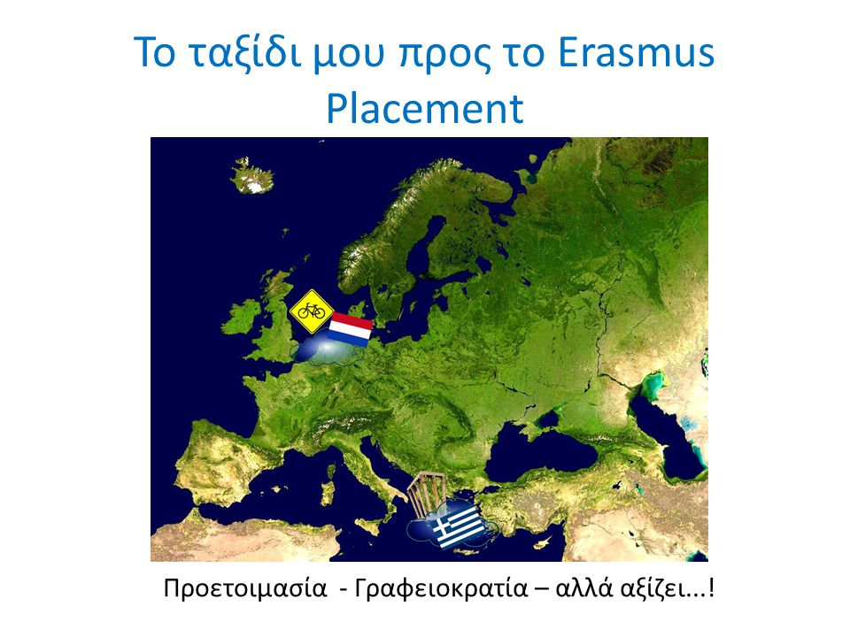 Το ταξίδι μου προς το Erasmus Placement Προετοιμασία - Γραφειοκρατία – αλλά αξίζει...!