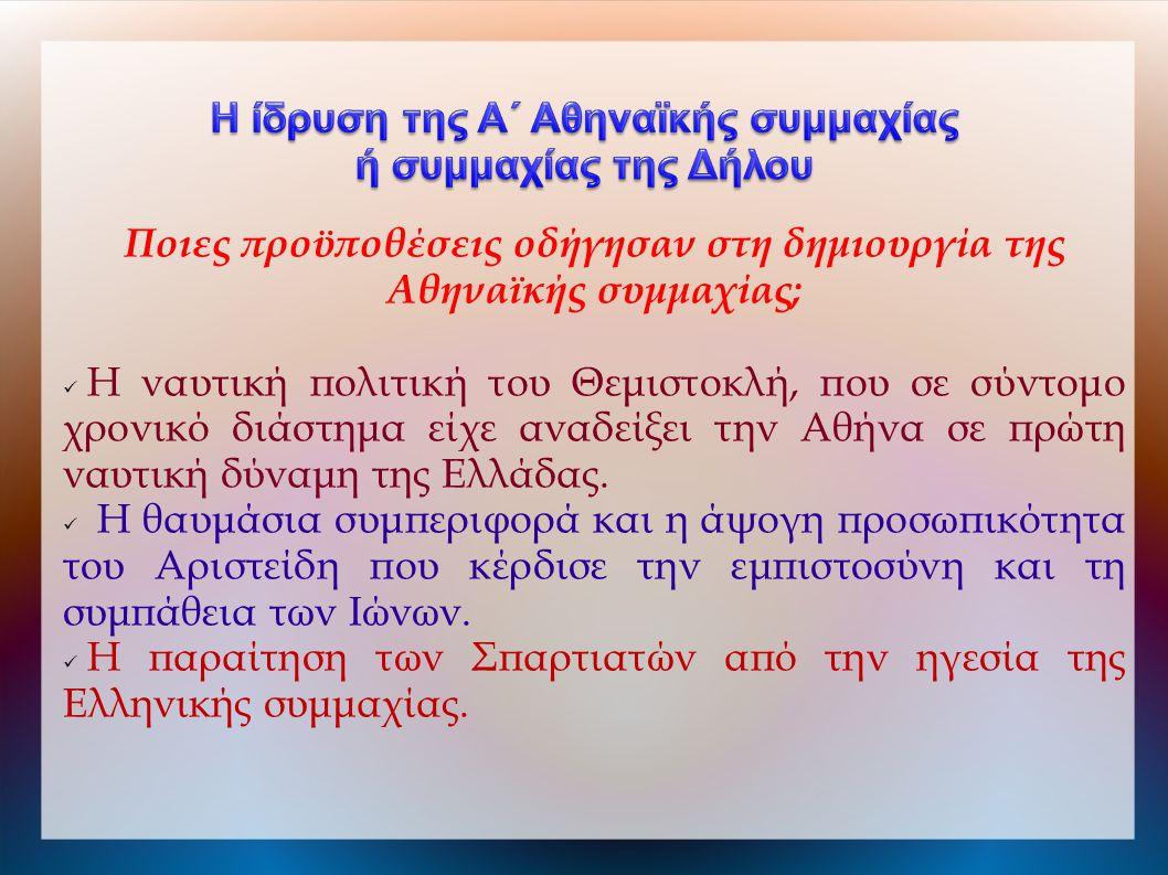 Ποιες προϋποθέσεις οδήγησαν στη δημιουργία της Αθηναϊκής συμμαχίας;  Η ναυτική πολιτική του Θεμιστοκλή, που σε σύντομο χρονικό διάστημα είχε αναδείξε