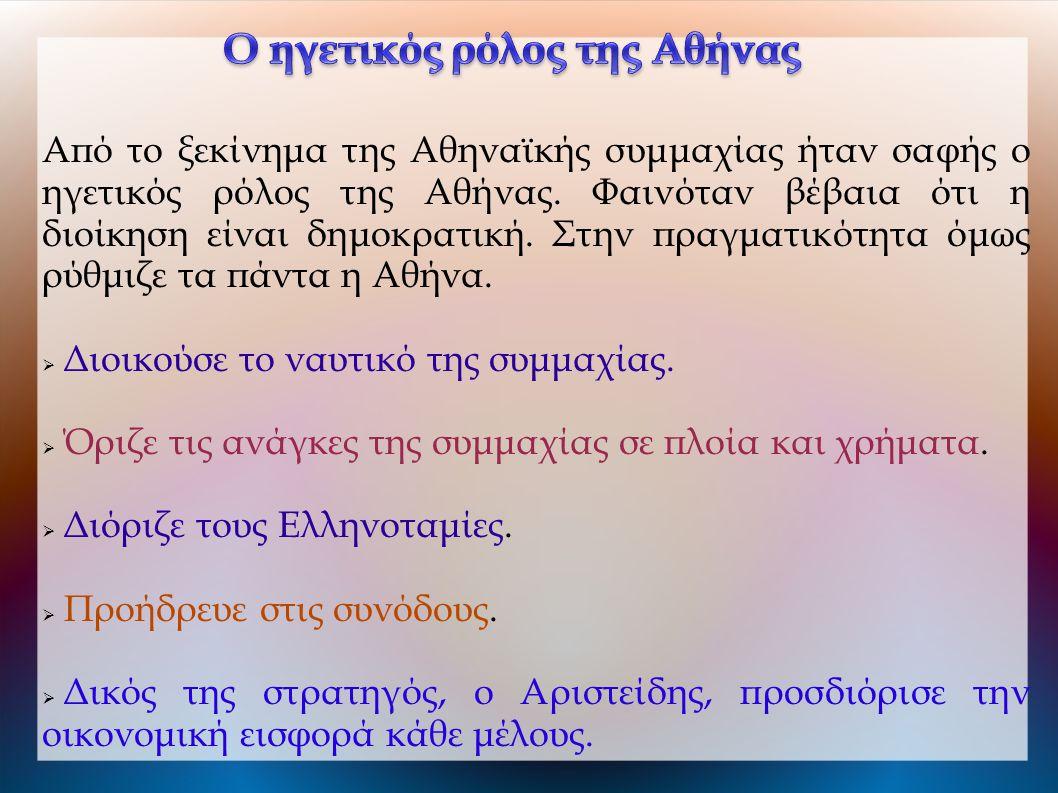 Από το ξεκίνημα της Αθηναϊκής συμμαχίας ήταν σαφής ο ηγετικός ρόλος της Αθήνας. Φαινόταν βέβαια ότι η διοίκηση είναι δημοκρατική. Στην πραγματικότητα
