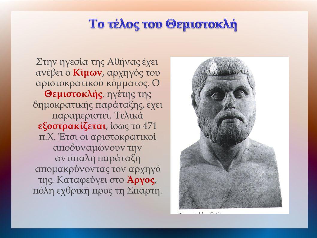 Στην ηγεσία της Αθήνας έχει ανέβει ο Κίμων, αρχηγός του αριστοκρατικού κόμματος. Ο Θεμιστοκλής, ηγέτης της δημοκρατικής παράταξης, έχει παραμεριστεί.