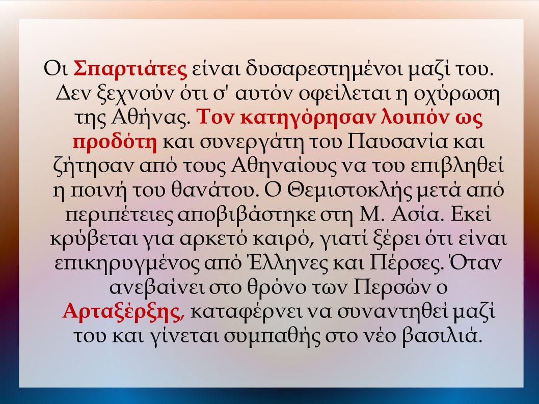 Οι Σπαρτιάτες είναι δυσαρεστημένοι μαζί του. Δεν ξεχνούν ότι σ' αυτόν οφείλεται η οχύρωση της Αθήνας. Τον κατηγόρησαν λοιπόν ως προδότη και συνεργάτη