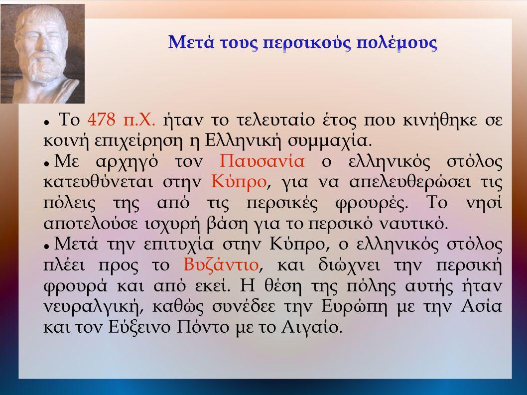  Το 478 π.Χ. ήταν το τελευταίο έτος που κινήθηκε σε κοινή επιχείρηση η Ελληνική συμμαχία.  Με αρχηγό τον Παυσανία ο ελληνικός στόλος κατευθύνεται στ