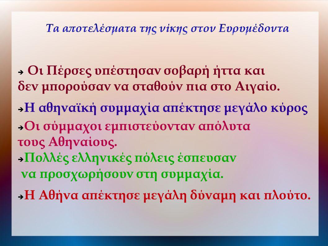  Οι Πέρσες υπέστησαν σοβαρή ήττα και δεν μπορούσαν να σταθούν πια στο Αιγαίο.  Η αθηναϊκή συμμαχία απέκτησε μεγάλο κύρος  Οι σύμμαχοι εμπιστεύονταν