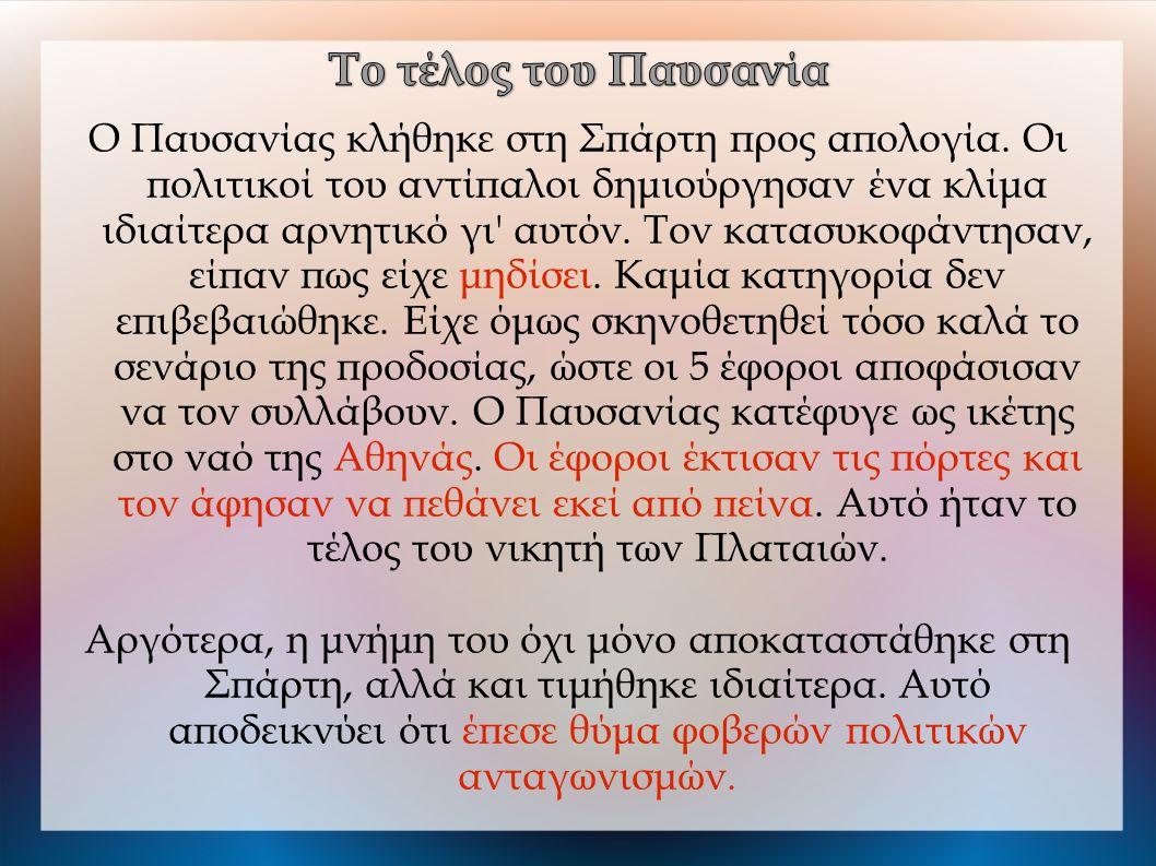 Ο Παυσανίας κλήθηκε στη Σπάρτη προς απολογία. Οι πολιτικοί του αντίπαλοι δημιούργησαν ένα κλίμα ιδιαίτερα αρνητικό γι' αυτόν. Τον κατασυκοφάντησαν, εί