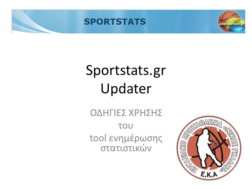 Σκοπός χρήσης του sportstats updater • Ενημέρωση των στατιστικών του sportstats.gr • Προγραμματισμός των αγώνων • Βαθμολόγηση διαιτητών και κριτών • Προσθηκη σχολίων σε όποιο αγώνα επιθυμούμε
