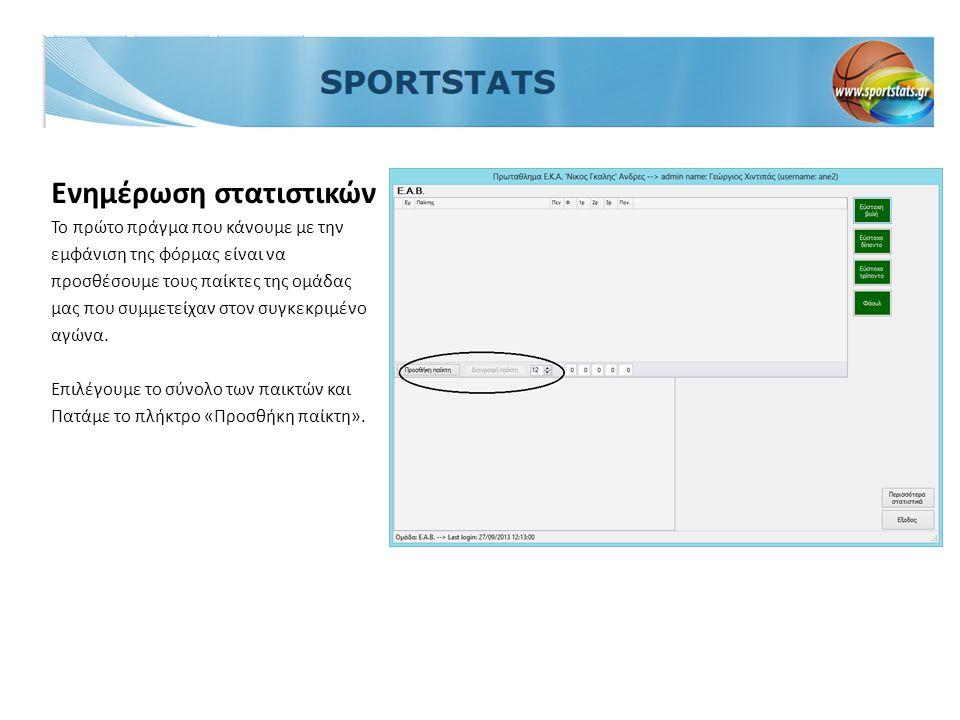 Ενημέρωση στατιστικών To πρώτο πράγμα που κάνουμε με την εμφάνιση της φόρμας είναι να προσθέσουμε τους παίκτες της ομάδας μας που συμμετείχαν στον συγ