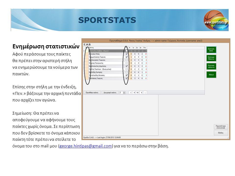 Ενημέρωση στατιστικών Αφού περάσουμε τους παίκτες θα πρέπει στην αριστερή στήλη να ενημερώσουμε τα νούμερα των παικτών. Επίσης στην στήλη με την ένδει