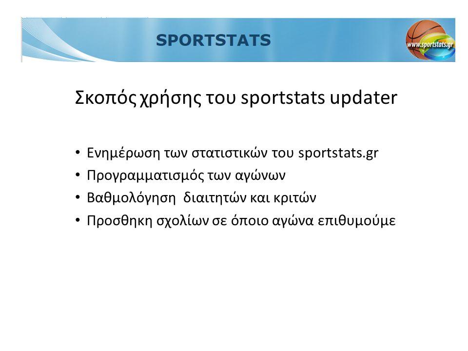 Σκοπός χρήσης του sportstats updater • Ενημέρωση των στατιστικών του sportstats.gr • Προγραμματισμός των αγώνων • Βαθμολόγηση διαιτητών και κριτών • Π