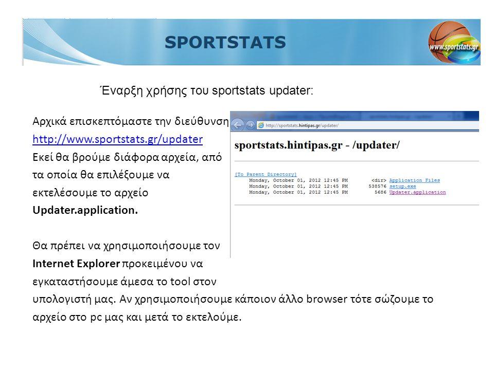 Ενημέρωση στατιστικών Αφού περάσουμε τους παίκτες θα πρέπει στην αριστερή στήλη να ενημερώσουμε τα νούμερα των παικτών.
