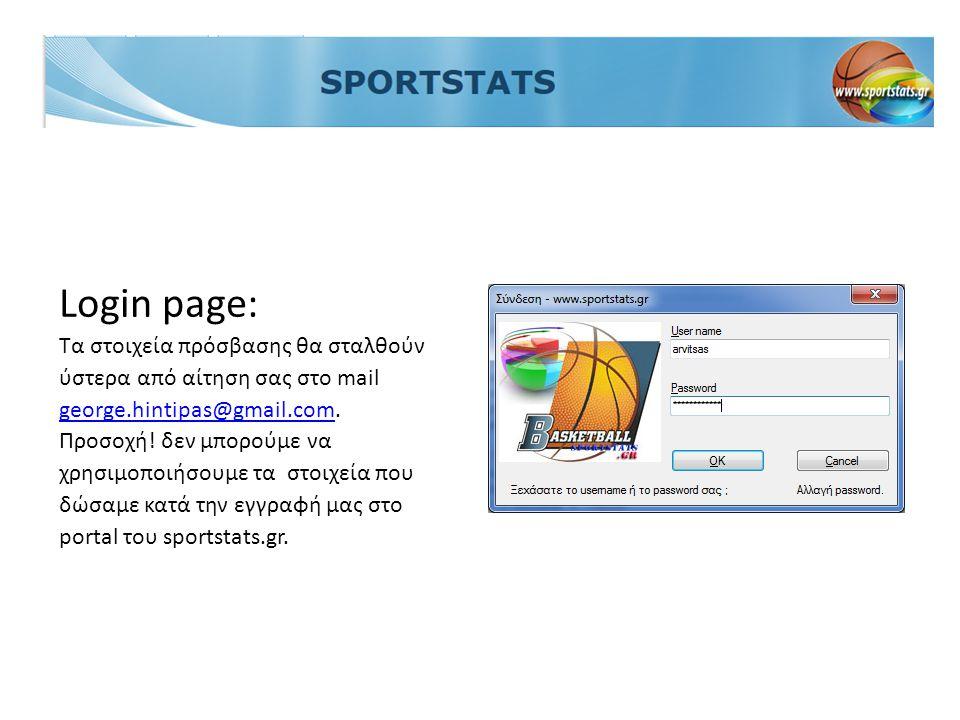Login page: Τα στοιχεία πρόσβασης θα σταλθούν ύστερα από αίτηση σας στο mail george.hintipas@gmail.comgeorge.hintipas@gmail.com. Προσοχή! δεν μπορούμε