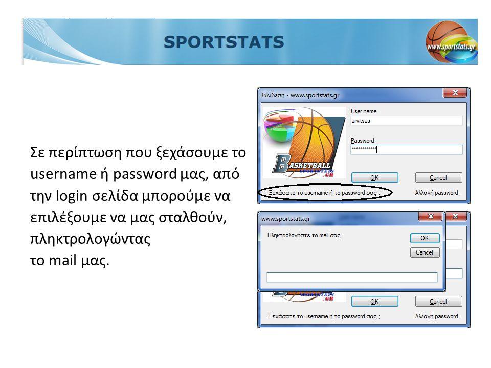 Σε περίπτωση που ξεχάσουμε το username ή password μας, από την login σελίδα μπορούμε να επιλέξουμε να μας σταλθούν, πληκτρολογώντας το mail μας.