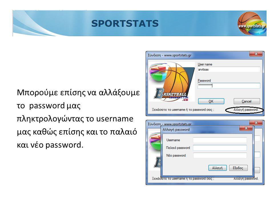 Μπορούμε επίσης να αλλάξουμε το password μας πληκτρολογώντας το username μας καθώς επίσης και το παλαιό και νέο password.