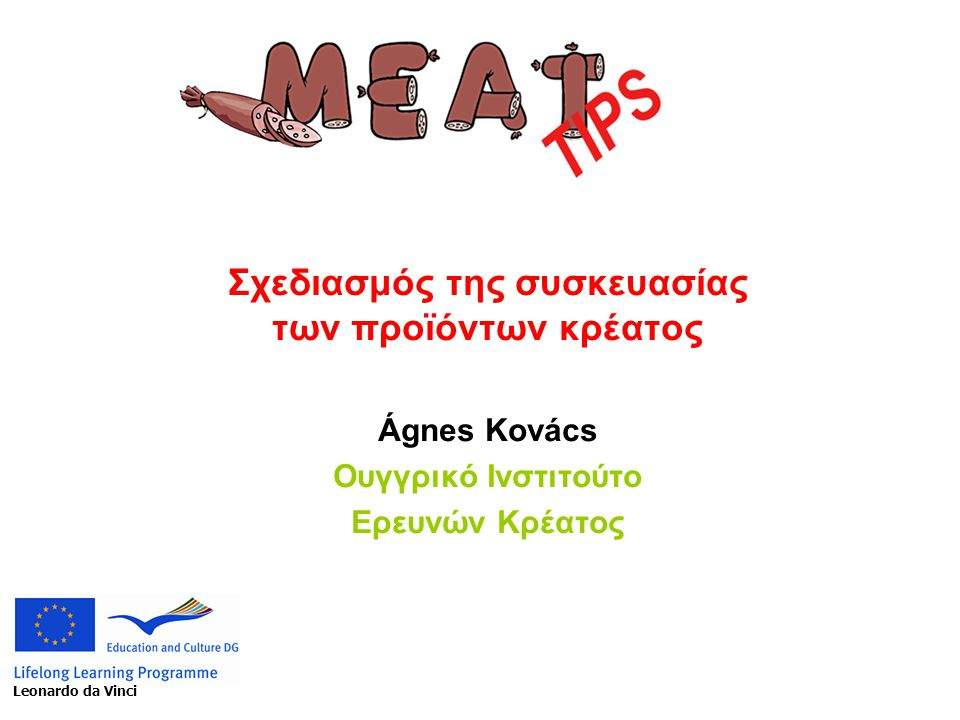 Σχεδιασμός της συσκευασίας των προϊόντων κρέατος Ágnes Kovács Ουγγρικό Ινστιτούτο Ερευνών Κρέατος Leonardo da Vinci