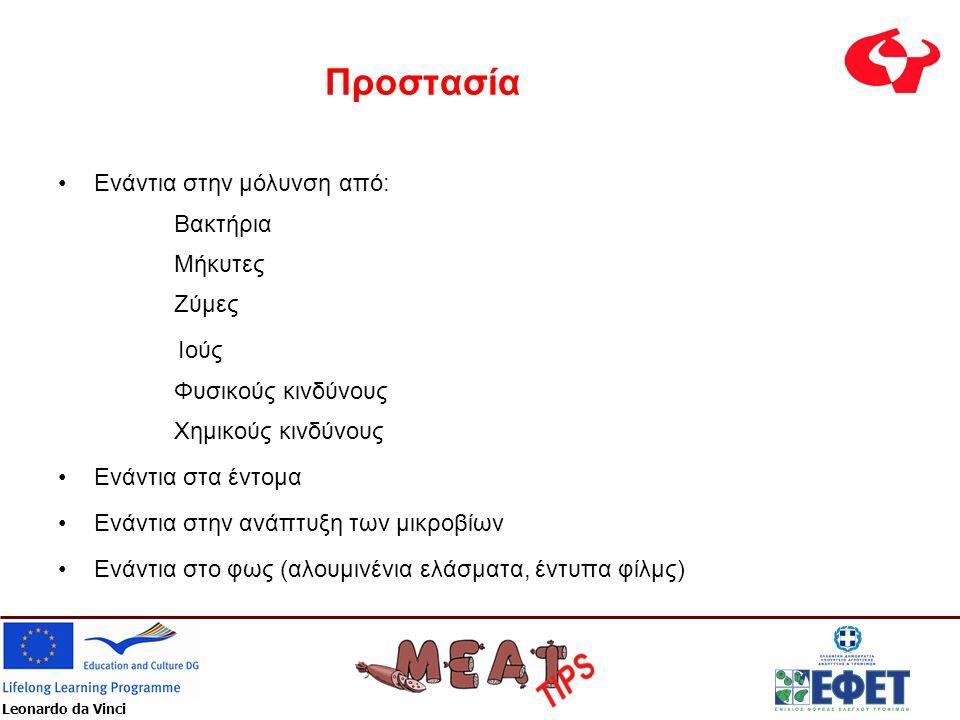 Leonardo da Vinci Προστασία •Ενάντια στην μόλυνση από: Βακτήρια Μήκυτες Ζύμες Ιούς Φυσικούς κινδύνους Χημικούς κινδύνους •Ενάντια στα έντομα •Ενάντια