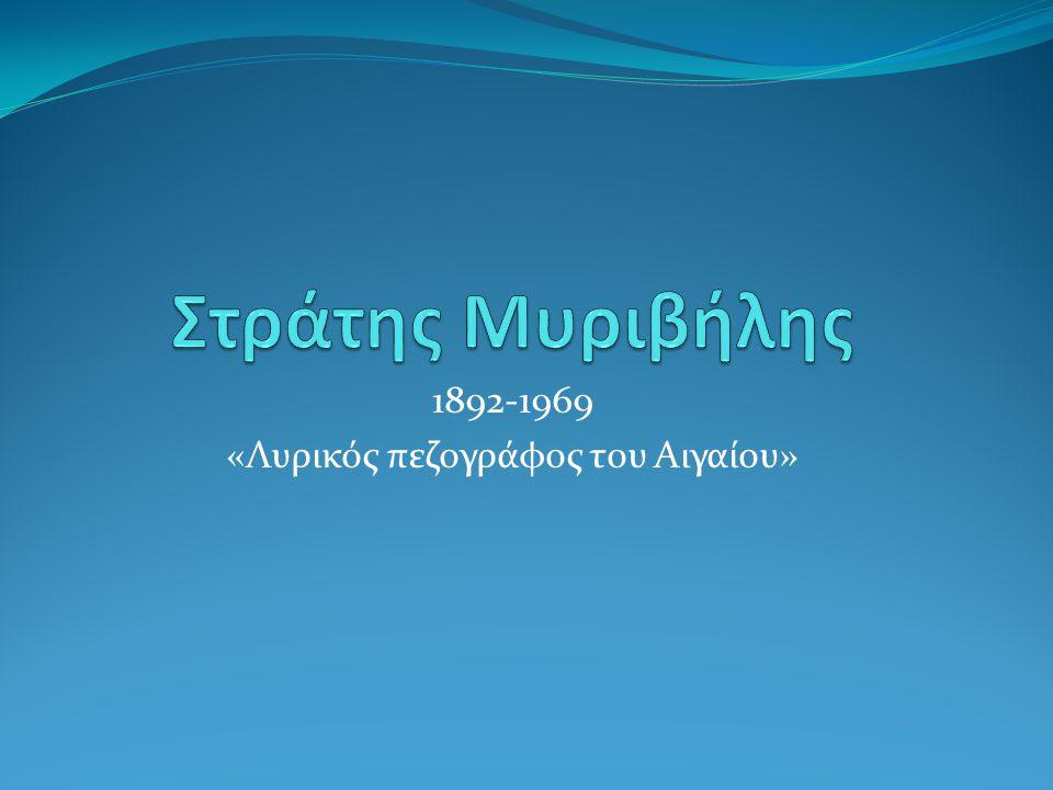 Στράτης Μυριβήλης  «Για την ανενόχλητη ετοιμασία του πολέμου προπαγανδίζουν το «μίσος» εναντίον του και την «αγάπη στην ειρήνη».