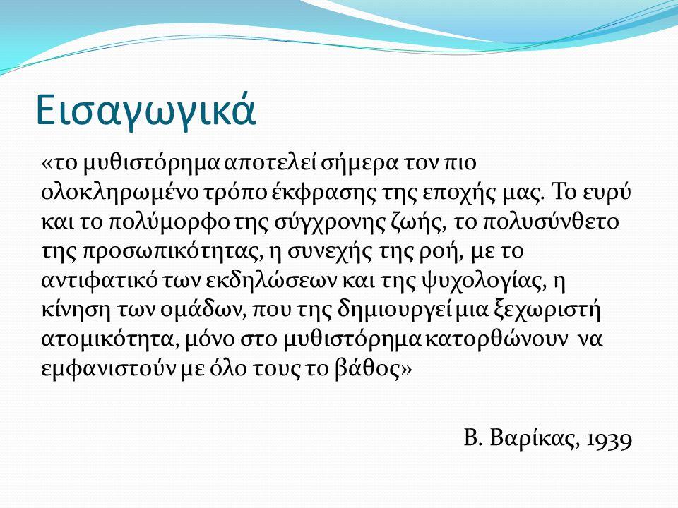 Εισαγωγικά  Η στάση του προσώπου που αφηγείται απέναντι στην πραγματικότητα  Αφηγηματική δομή  «Γραμμική» ή «σύνθετη» αφήγηση  «Η πεζογραφία των νέων», Μακεδονικές ημέρες, 1934 (63 έργα)  «Νέοι πεζογράφοι», Κύκλος 1934 (20 ονόματα)