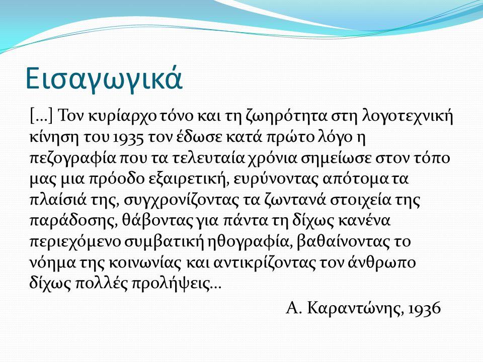 Ο Μυριβήλης στη Σερβία  Život u grobu, Beograd: Prosveta 1960  Učiteljica zlatnih očiju, Beograd: Prosveta 2003