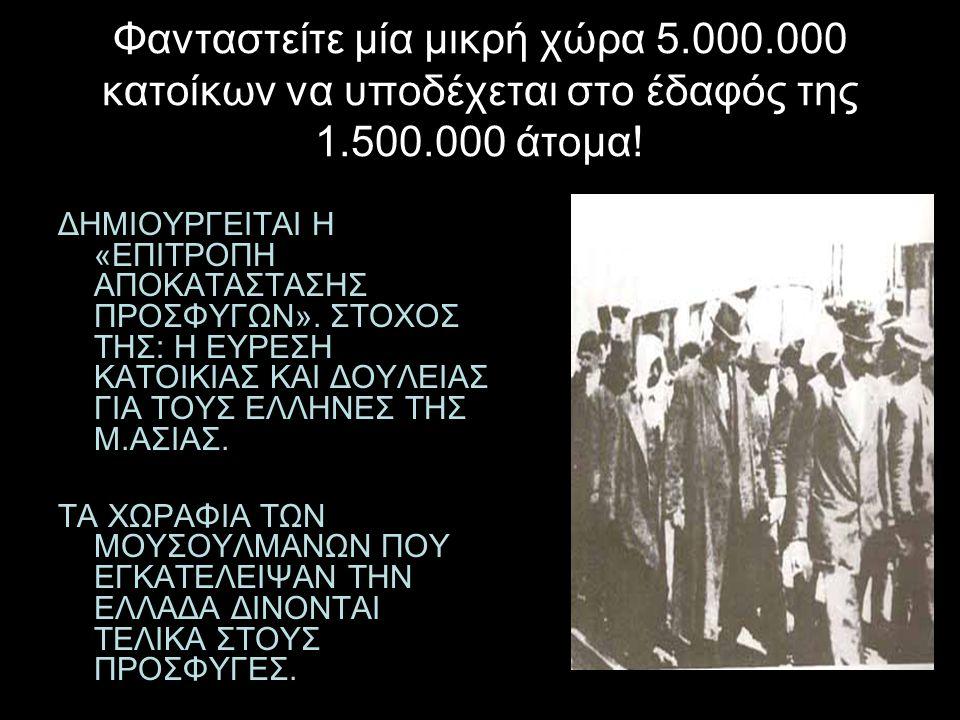 Φανταστείτε μία μικρή χώρα 5.000.000 κατοίκων να υποδέχεται στο έδαφός της 1.500.000 άτομα.