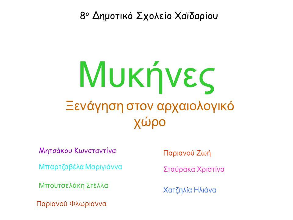 Οι Μυκήνες αποτελούν ένα από τα κυριότερα κέντρα του μυκηναϊκού πολιτισμού.