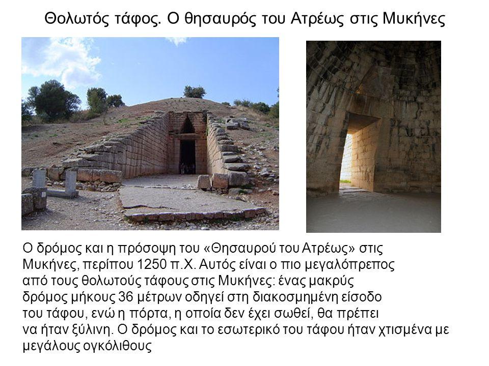 Θολωτός τάφος. Ο θησαυρός του Ατρέως στις Μυκήνες Ο δρόμος και η πρόσοψη του «Θησαυρού του Ατρέως» στις Μυκήνες, περίπου 1250 π.Χ. Αυτός είναι ο πιο μ