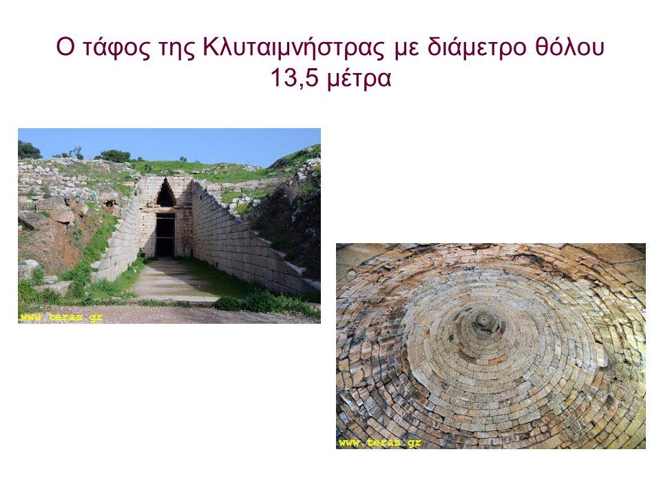Ο τάφος της Κλυταιμνήστρας με διάμετρο θόλου 13,5 μέτρα