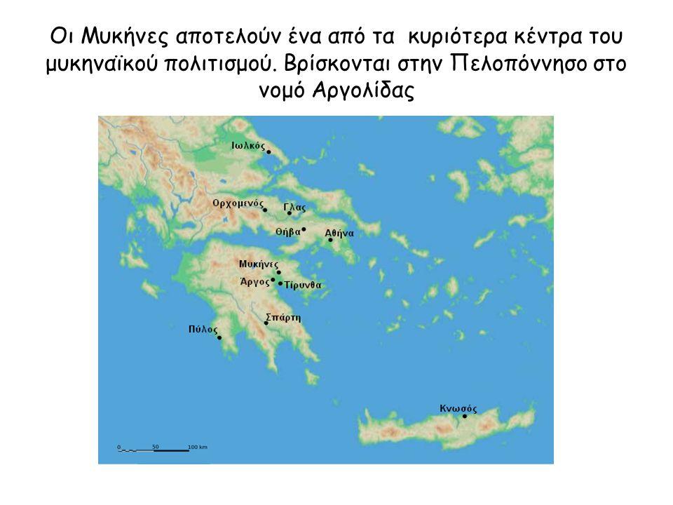 Οι Μυκήνες αποτελούν ένα από τα κυριότερα κέντρα του μυκηναϊκού πολιτισμού. Βρίσκονται στην Πελοπόννησο στο νομό Αργολίδας
