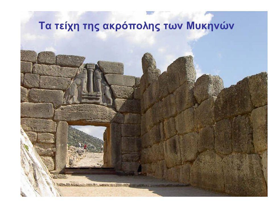 Η πύλη των λεόντων αποτελεί την είσοδο στην Ακρόπολη των Μυκηνών.