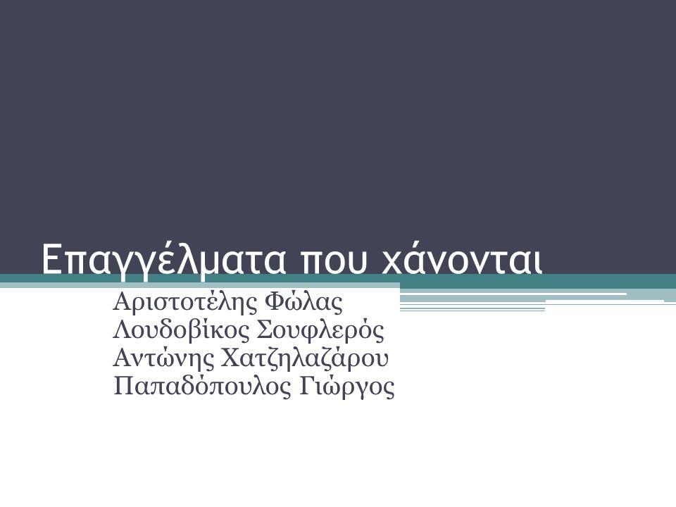 Επαγγέλματα που χάνονται Αριστοτέλης Φώλας Λουδοβίκος Σουφλερός Αντώνης Χατζηλαζάρου Παπαδόπουλος Γιώργος