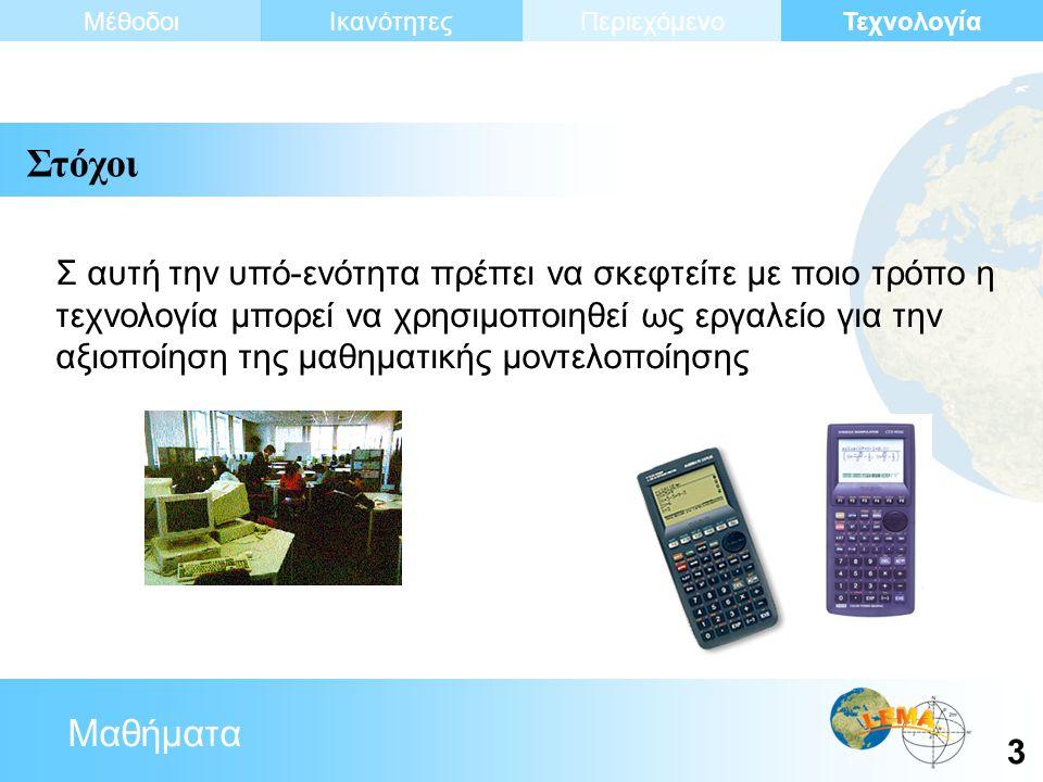 Μαθήματα Τεχνολογία 3 ΙκανότητεςΜέθοδοιΠεριεχόμενο Σ αυτή την υπό-ενότητα πρέπει να σκεφτείτε με ποιο τρόπο η τεχνολογία μπορεί να χρησιμοποιηθεί ως ε